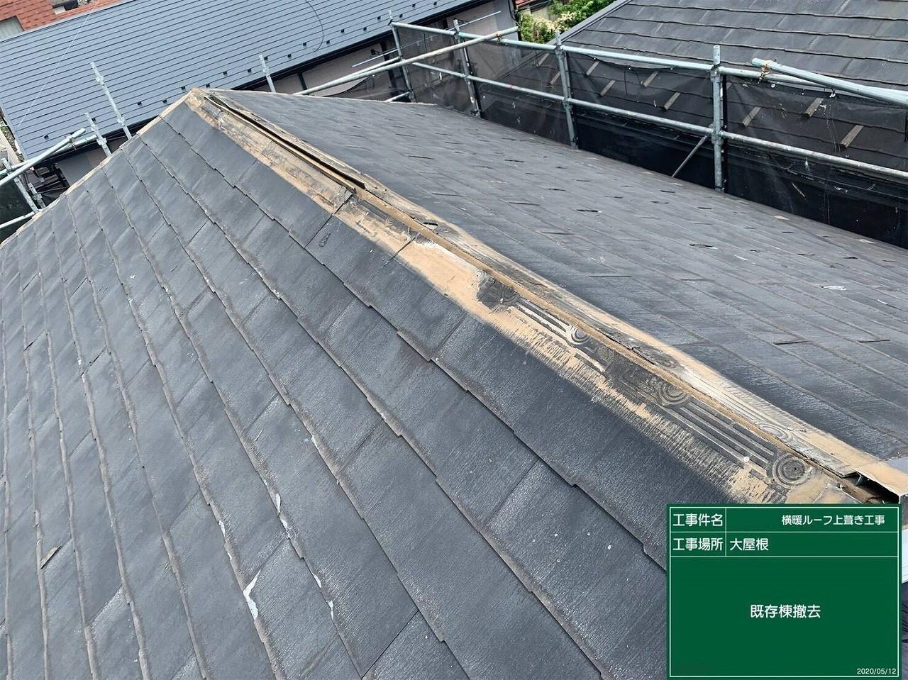 屋根工事施工写真 (15)HP