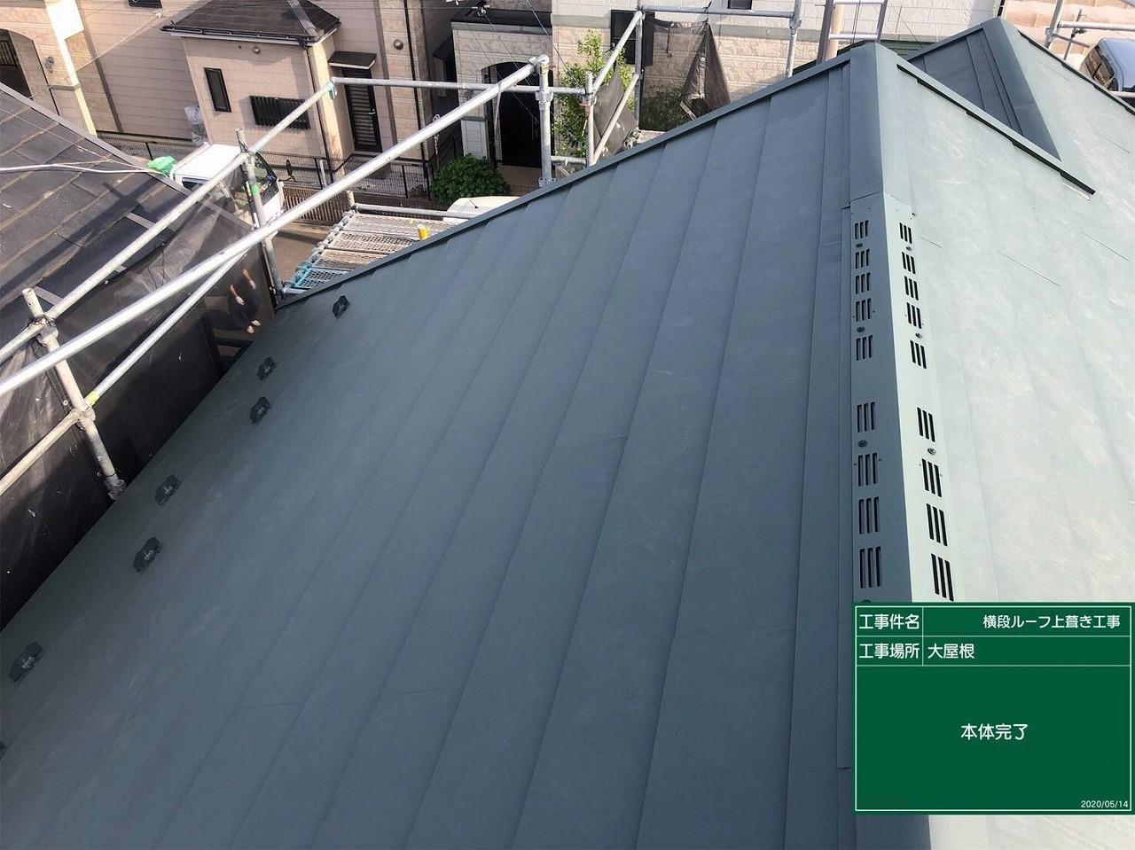 屋根工事施工写真 (42)HP