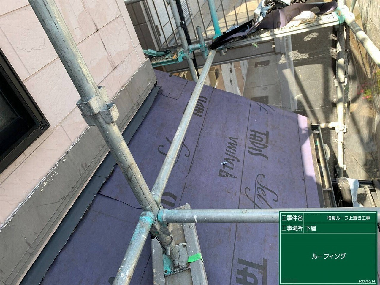 屋根工事施工写真 (24)HP