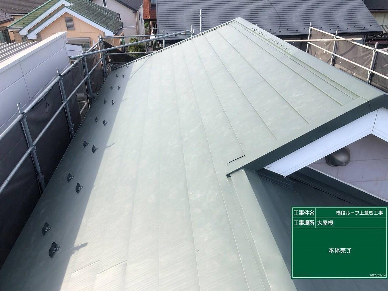 屋根工事施工写真 (35)HP