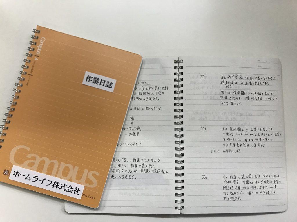 作業日誌♪