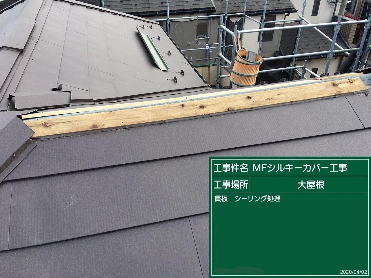 屋根工事 (14)