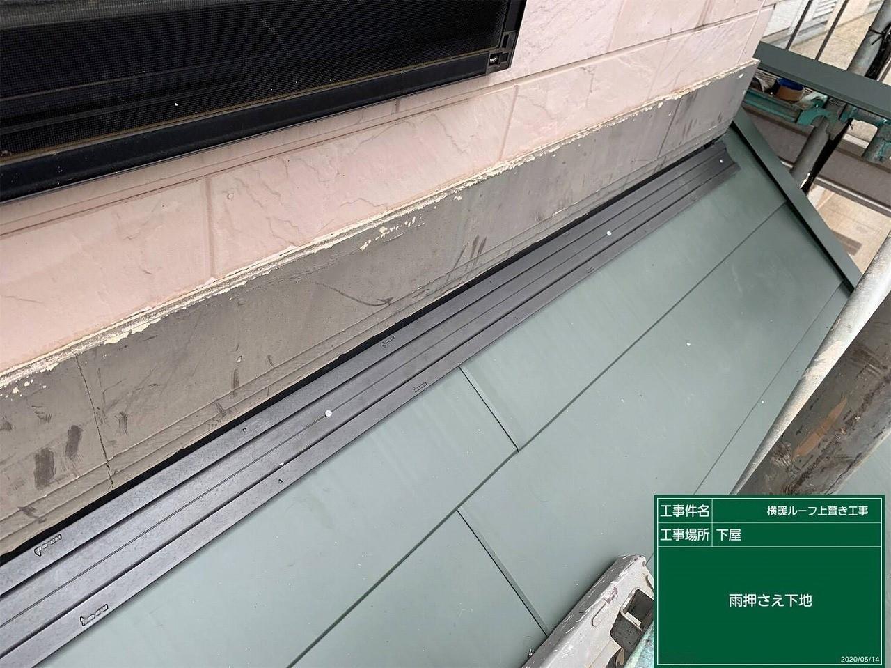 屋根工事施工写真 (33)HP