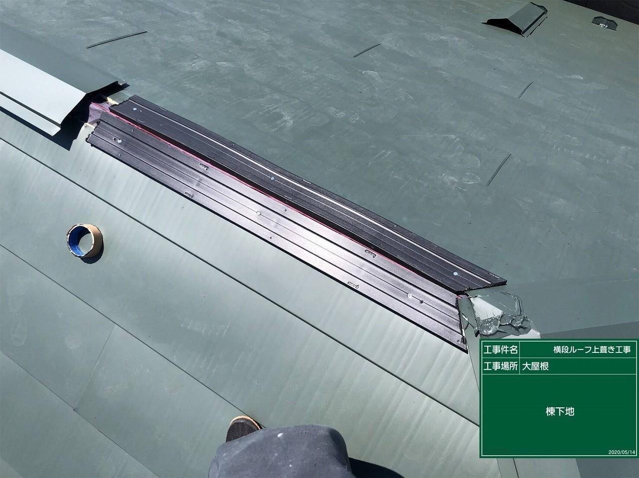 屋根工事施工写真 (31)HP