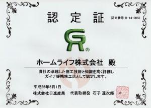 ガイナ認定書-300x214