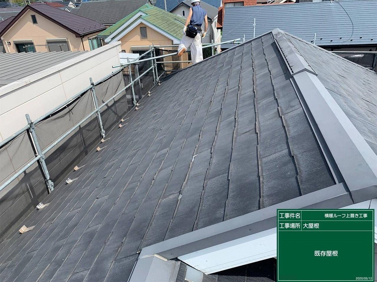 屋根工事施工写真 (5)HP